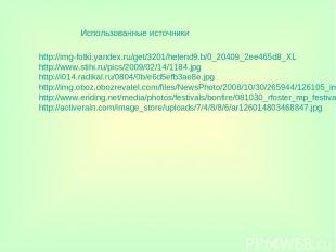 Использованные источники http://img-fotki.yandex.ru/get/3201/helend9.b/0_20409_2