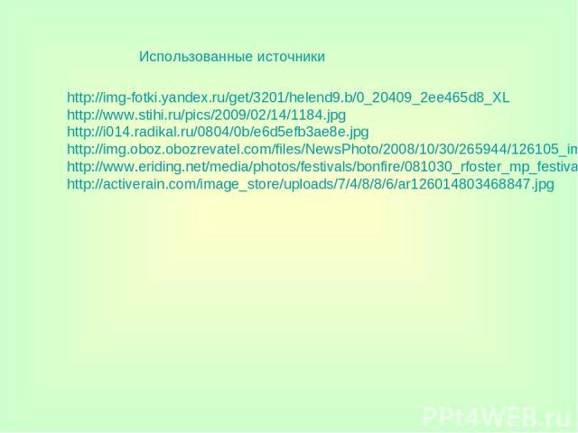 Использованные источники http://img-fotki.yandex.ru/get/3201/helend9.b/0_20409_2ee465d8_XL http://www.stihi.ru/pics/2009/02/14/1184.jpg http://i014.radikal.ru/0804/0b/e6d5efb3ae8e.jpg http://img.oboz.obozrevatel.com/files/NewsPhoto/2008/10/30/265944…