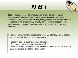N B ! Эссе - (франц. essai - попытка, проба, очерк, от лат. exagium - взвешивани
