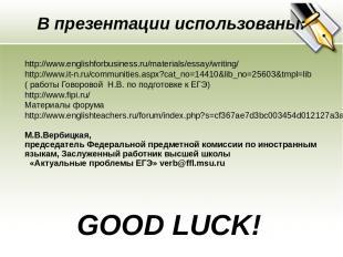 В презентации использованы: http://www.englishforbusiness.ru/materials/essay/wri