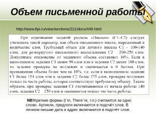 Объем письменной работы http://www.fipi.ru/view/sections/211/docs/449.html NB!К