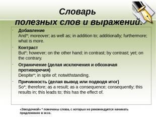 Cловарь полезных слов и выражений. Добавление And*; moreover; as well as; in add