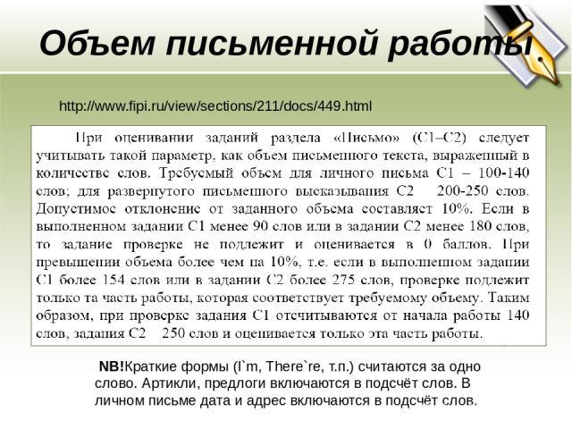 Объем письменной работы http://www.fipi.ru/view/sections/211/docs/449.html NB!Краткие формы (I`m, There`re, т.п.) считаются за одно слово. Артикли, предлоги включаются в подсчёт слов. В личном письме дата и адрес включаются в подсчёт слов.
