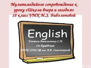Мультимедийное сопровождение к уроку «Школа вчера и сегодня» 10 класс УМК М.З. Б