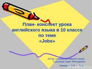 План- конспект урока английского языка в 10 классе по теме «Jobs» Автор: учитель