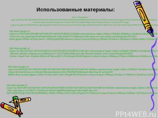 http://www.google.ru/imgres?q=%D0%BF%D1%80%D0%BE%D0%B3%D1%80%D0%B0%D0%BC%D0%BC%D