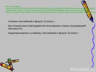 http://www.google.ru/imgres?q=%D1%81%D0%B5%D0%BA%D1%80%D0%B5%D1%82%D0%B0%D1%80%D