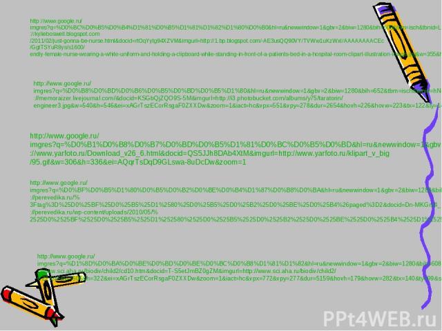 http://www.google.ru/imgres?q=%D0%BC%D0%B5%D0%B4%D1%81%D0%B5%D1%81%D1%82%D1%80%D0%B0&hl=ru&newwindow=1&gbv=2&biw=1280&bih=608&tbm=isch&tbnid=LFkCpSFdZ2RpxM:&imgrefurl=http://kylieboswell.blogspot.com/2011/02/just-gonna-be-nurse.html&docid=rtOqYytg94…