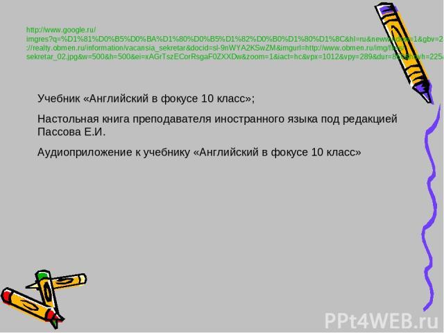 http://www.google.ru/imgres?q=%D1%81%D0%B5%D0%BA%D1%80%D0%B5%D1%82%D0%B0%D1%80%D1%8C&hl=ru&newwindow=1&gbv=2&biw=1280&bih=652&tbm=isch&tbnid=JAyewLtAUZNRHM:&imgrefurl=http://realty.obmen.ru/information/vacansia_sekretar&docid=sl-9nWYA2KSwZM&imgurl=h…
