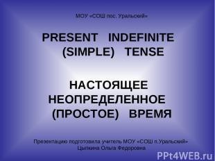 PRESENT INDEFINITE (SIMPLE) TENSE НАСТОЯЩЕЕ НЕОПРЕДЕЛЕННОЕ (ПРОСТОЕ) ВРЕМЯ МОУ «