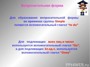Вопросительная форма Для образования вопросительной формы во временах группы Sim