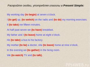Раскройте скобки, употребляя глаголы в Present Simple: My working day (to begin)