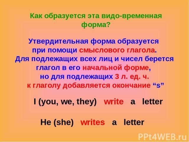 """Как образуется эта видо-временная форма? Утвердительная форма образуется при помощи смыслового глагола. Для подлежащих всех лиц и чисел берется глагол в его начальной форме, но для подлежащих 3 л. ед. ч. к глаголу добавляется окончание """"s"""" I (you, w…"""