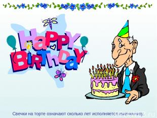 Свечки на торте означают сколько лет исполняется имениннику.