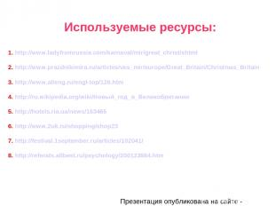 Используемые ресурсы: 1. http://www.ladyfromrussia.com/karnaval/mir/great_christ