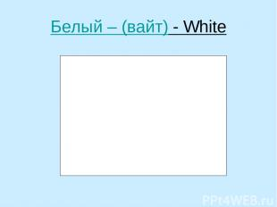 Белый – (вайт) - White