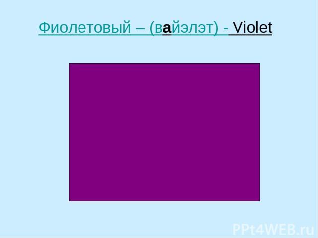 Фиолетовый – (вайэлэт) - Violet