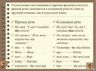 "Прямая речь He said, ""I can't translate this article."" Он сказал: ""Я не могу пер"