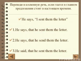 """He says, """"I sent them the letter"""" 1.He says, that he sent them the letter. 2.He"""