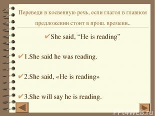 Переведи в косвенную речь, если глагол в главном предложении стоит в прош. време