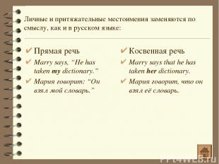 """Прямая речь Marry says, """"He has taken my dictionary."""" Мария говорит: """"Он взял мо"""