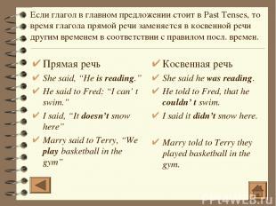 "Прямая речь She said, ""He is reading."" He said to Fred: ""I can' t swim."" I said,"