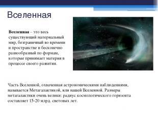Вселенная Часть Вселенной, охваченная астрономическими наблюдениями, называется