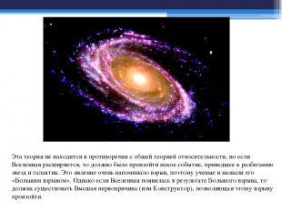 Эта теория не находится в противоречии с общей теорией относительности, но если
