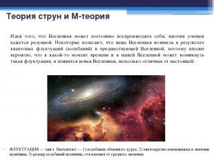 Теория струн и М-теория Идея того, что Вселенная может постоянно воспроизводить