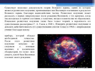Существует несколько доказательств теории Большого взрыва, одним из которых явля