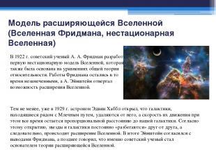 Модель расширяющейся Вселенной (Вселенная Фридмана, нестационарная Вселенная) Те