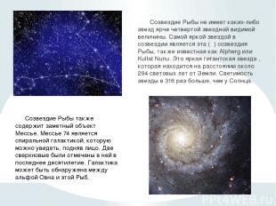 Созвездие Рыбы не имеет каких-либо звезд ярче четвертой звездной видимой величин