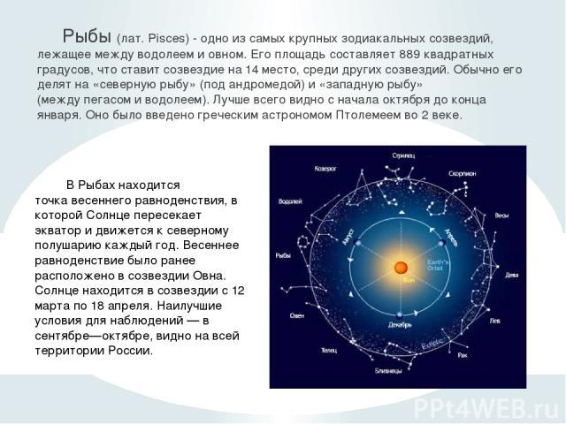 Рыбы (лат.Pisces)- одно из самых крупных зодиакальных созвездий, лежащее междуводолеемиовном. Его площадь составляет 889 квадратных градусов, что ставит созвездие на 14 место, среди других созвездий. Обычно его делят на «северную рыбу» (под анд…