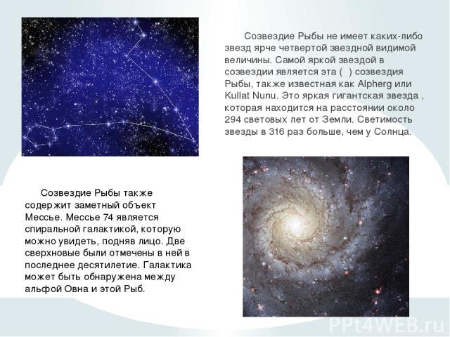 Созвездие Рыбы не имеет каких-либо звезд ярче четвертой звездной видимой величины. Самой яркой звездой в созвездии является эта (η) созвездия Рыбы, также известная как Alpherg или Kullat Nunu. Это яркая гигантская звезда, котораянаходится на расст…