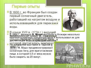 Первые опыты В 1600 г. во Франции был создан первый солнечный двигатель, работав