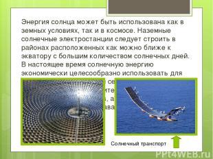 Энергия солнцаможет быть использована как в земных условиях, так и в космосе. Н