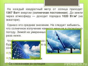 На каждый квадратный метр от солнца приходит 1367 Ватт энергии (солнечная постоя