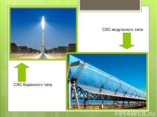 СЭС башенного типа СЭС модульного типа