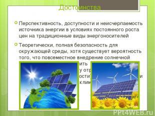 Достоинства Перспективность, доступности и неисчерпаемость источника энергии в у
