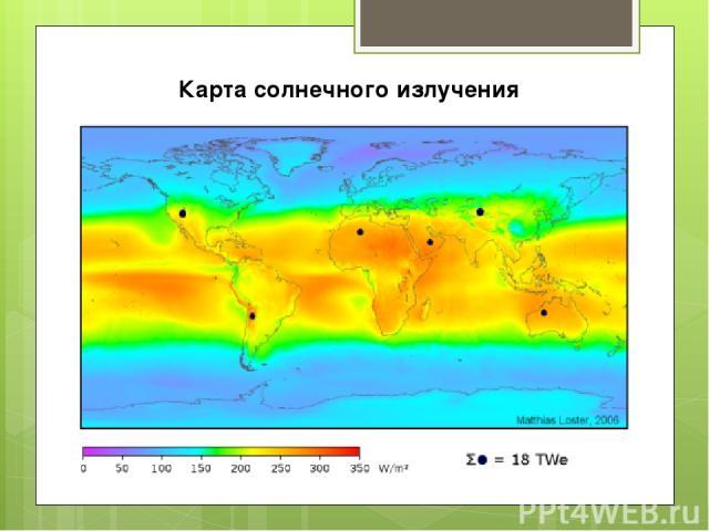 Карта солнечного излучения Оптимальный вариант постройки и использования солнечных батарей находится на экваторе