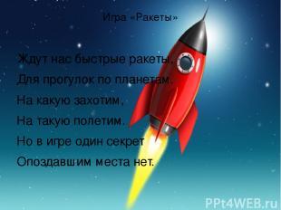 Игра «Ракеты» Ждут нас быстрые ракеты, Для прогулок по планетам. На какую захоти