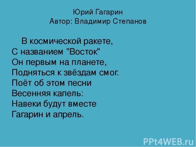 Юрий Гагарин Автор: Владимир Степанов В космической ракете, С названием