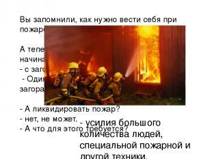 Вы запомнили, как нужно вести себя при пожаре? А теперь ответьте на вопрос: с че