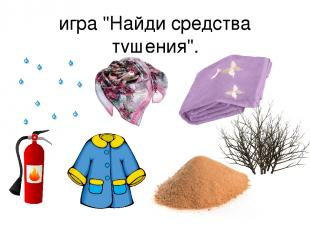 "игра ""Найди средства тушения""."