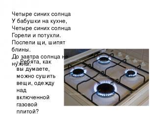 Четыре синих солнца У бабушки на кухне, Четыре синих солнца Горели и потухли. По
