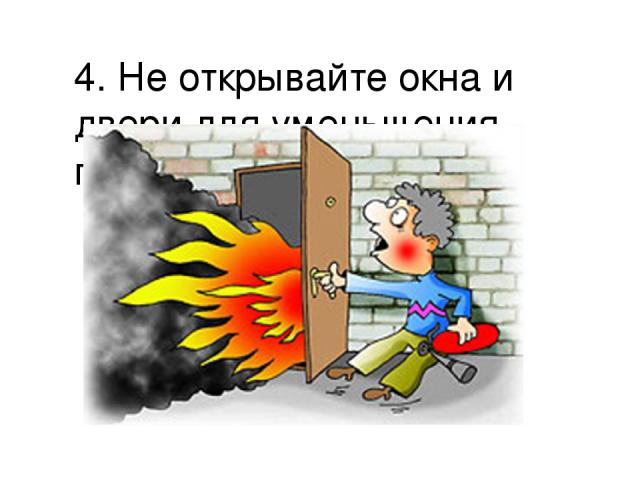 4. Не открывайте окна и двери для уменьшения притока воздуха.