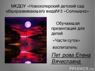 МКДОУ «Новохоперский детский сад общеразвивающего вида№3 «Солнышко» Обучающая пр