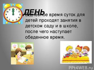 В дневное время суток для детей проходят занятия в детском саду и в школе, после
