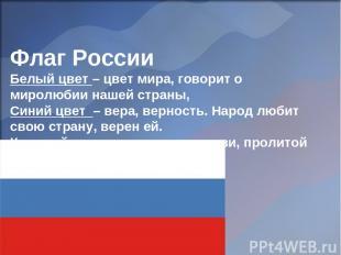 Флаг России Белый цвет – цвет мира, говорит о миролюбии нашей страны, Синий цвет