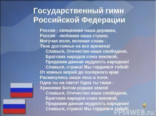 Государственный гимн Российской Федерации Россия - священная наша держава, Росси